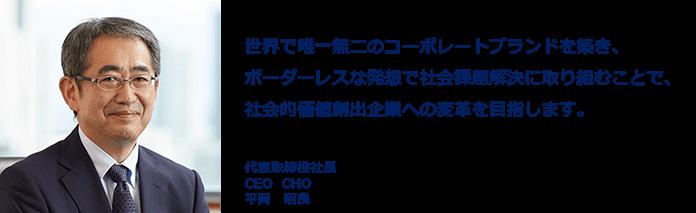 デジタルの力で情報に信頼を与え、社会の共有財として提供するための仕組みづくりをつづけていきます 日本ユニシス株式会社 代表取締役社長 CEO CHO 平岡 昭良